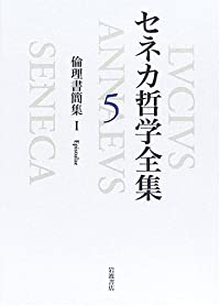 セネカ哲学全集〈5〉倫理書簡集 I