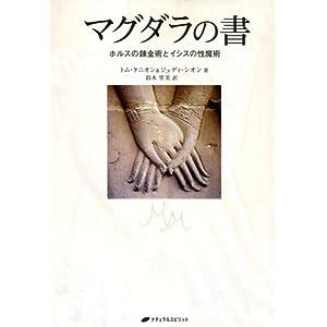 マグダラの書—ホルスの錬金術とイシスの性魔術