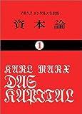 資本論 (1) (国民文庫 (25))