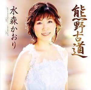 Kaori Mizumori - Kuma No Kodou by TOKUMA JAPAN - Amazon.com Music