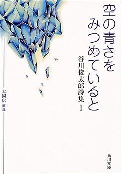 空の青さをみつめていると—谷川俊太郎詩集 1 (角川文庫 (2559))