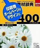 素材辞典 400 8 花・葉のかたち