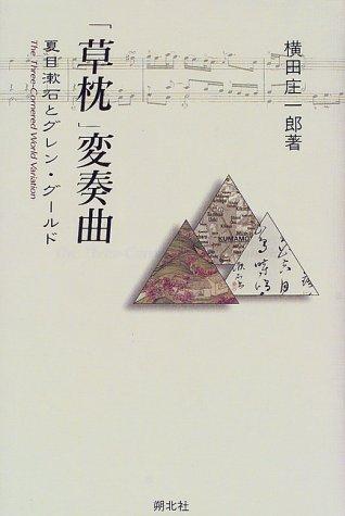 「草枕」変奏曲―夏目漱石とグレン・グールド