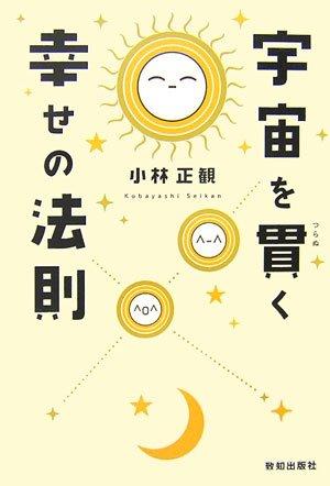 宇宙を貫く幸せの法則