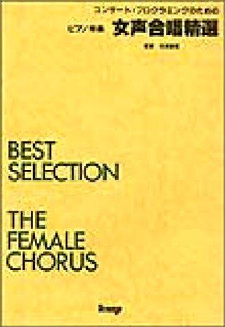 コンサート・プログラミングのための女声合唱精選                 女声合唱精選