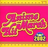 アニメヒットマーチ 2002年