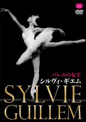 バレエの女王 シルヴィ・ギエム [DVD]