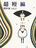 超短編傑作選〈vol.4〉