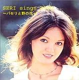 Seri sings Pico - パセリと野の花+13