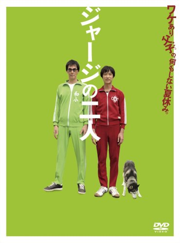 ジャージの二人 [DVD]