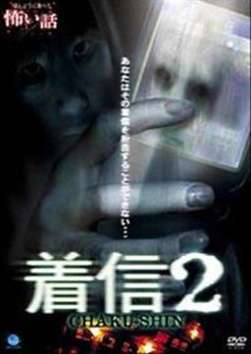 ほんとうにあった怖い話着信 2  [DVD]