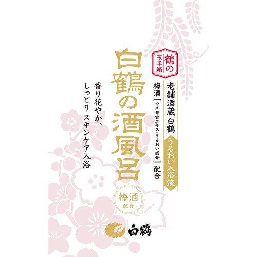 白鶴 白鶴の酒風呂 梅酒配合 25ml
