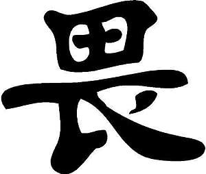 kanji chinesische symbol zeichen respekt vinyl aufkleber auto lkw aufkleber 50cm hohe 50cm. Black Bedroom Furniture Sets. Home Design Ideas