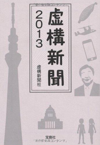 虚構新聞2013 (宝島SUGOI文庫)