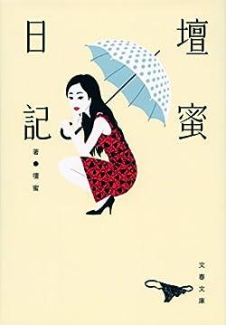 壇蜜日記 (文春文庫)
