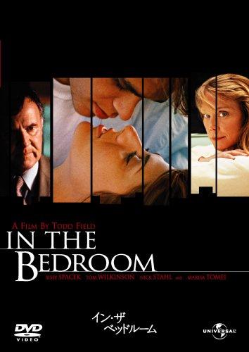 イン・ザ・ベッドルーム