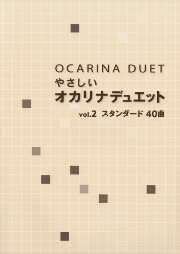 Amicales duos Ocarina Vol.2 standard 40 chansons