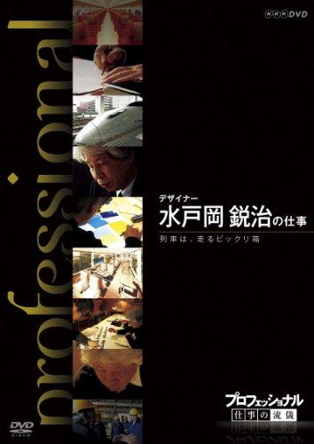 プロフェッショナル 仕事の流儀 第Ⅷ期 デザイナー 水戸岡鋭治の仕事 列車は、走るビックリ箱 [DVD]