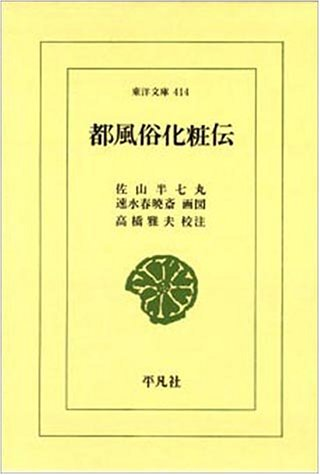 都風俗化粧伝 (東洋文庫 414)