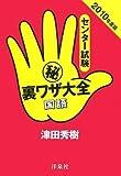 センター試験マル秘裏ワザ大全 国語 2010年度版