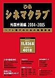 ぴあシネマクラブ外国映画編2004-2005