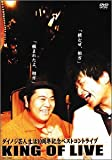10 KING OF LIVE [DVD]