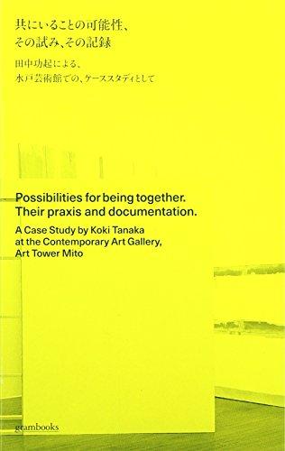 共にいることの可能性、その試み、その記録 ―田中功起による、水戸芸術館での、ケーススタディとして