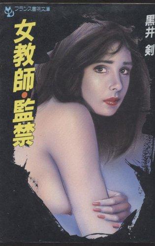 [黒井剣] 女教師・監禁