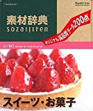 素材辞典 Vol.163 スイーツ・お菓子編