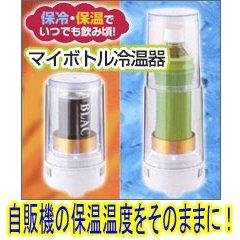 ペットボトル保冷器【マイボトル冷温器】SD-271