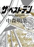 【DVD】  ザ・ベストテン 中森明菜 プレミアム・ボックス [DVD] / 中森明菜
