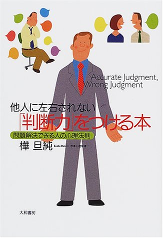他人に左右されない「判断力」をつける本―問題解決できる人の心理法則