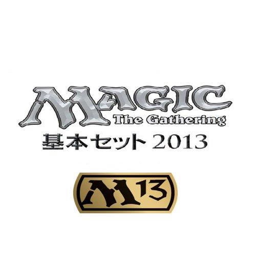 マジック:ザ・ギャザリング 基本セット2013 ブースターパック 日本語版 BOX 特典 ライフカウンター(全3種の中からランダムで1種)付き
