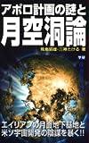 アポロ計画の謎と月空洞論 (ムー・スーパー・ミステリー・ブックス)