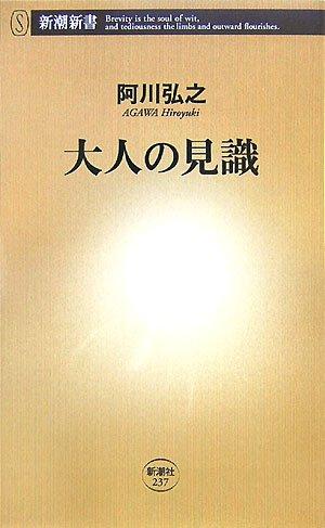 大人の見識 (新潮新書)
