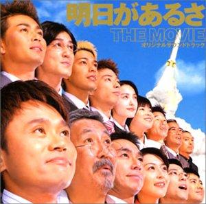 「明日があるさ」|坂本 九の動画・歌詞/コード |  …