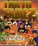 TOKYO TRIBE 2 11 (Feelコミックス)