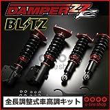 Blitz 車高調キット DAMPER ZZ-R ノートニスモ(E12改)用 対応年式:14/10- [92493]