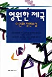 img - for Eternal Empire (in Korean) (Yongwon han cheguk: Yi In-hwa changp'yon sosol) book / textbook / text book