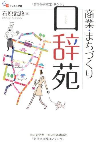 商業・まちづくり口辞苑 (碩学舎ビジネス双書)