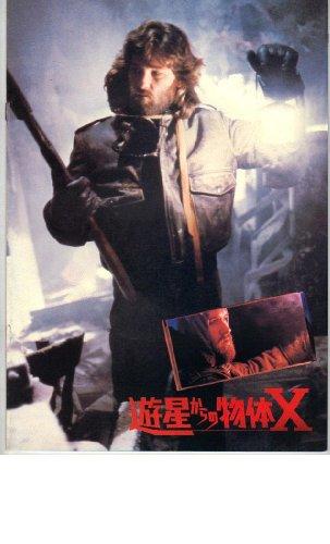 映画パンフレット 「遊星からの物体X」 主演 カート・ラッセル