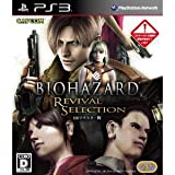 Capcom Biohazard Revival Selection for Ps3