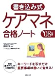 書き込み式ケアマネ合格ノート 2008年版