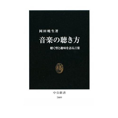 岡田 暁生 著『音楽の聴き方—聴く型と趣味を語る言葉(中公新書)』 のAmazonの商品頁を開く