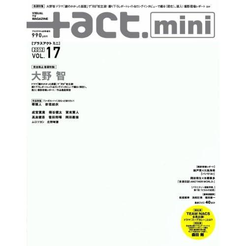 +act. Mini (プラスアクトミニ) vol.17 (+act. 2012年 6月号 増刊)