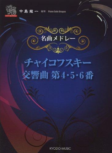 Piano solo Dragon song Medley / Tchaikovsky Symphony No. 4 / 5 / 6-(ピアノソロドラゴン)