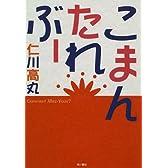 こまんたれぶー (新文芸シリーズ)
