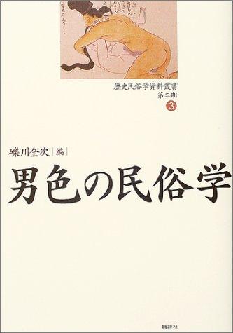 男色の民俗学 (歴史民俗学資料叢書・第二期)