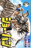 ショー☆バン 31 (少年チャンピオン・コミックス)
