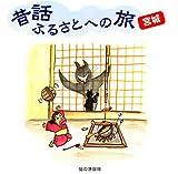 昔話ふるさとへの旅【宮城】   (キングレコード)